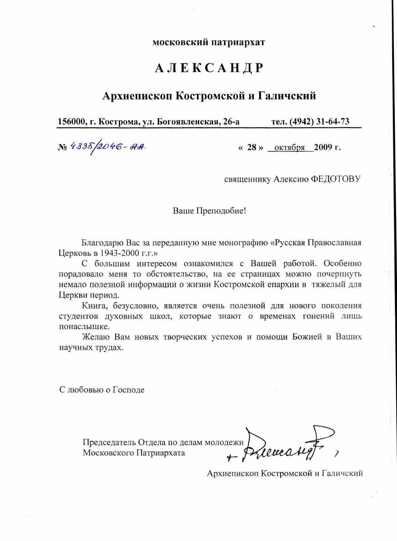 Главная страница  Письмо архиепископа Александра о докторской диссертации