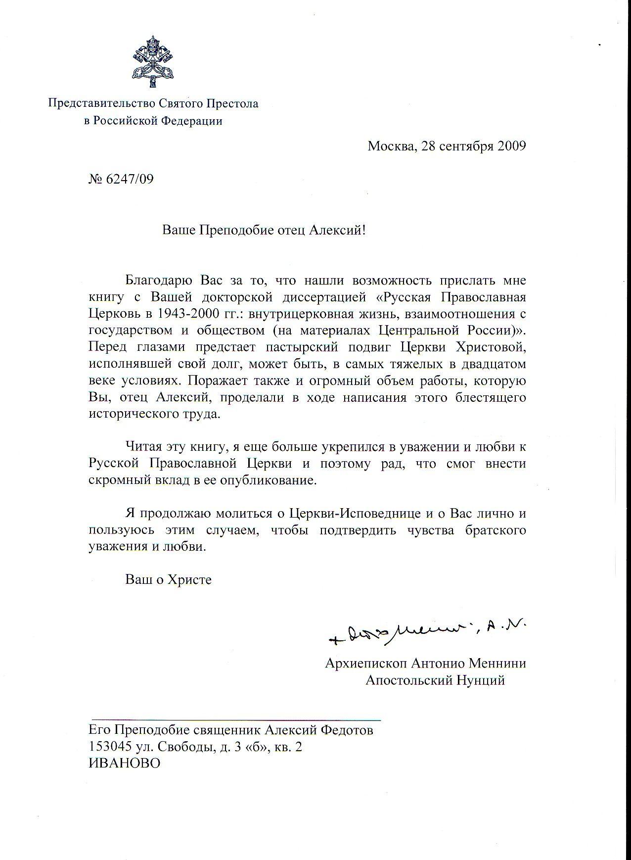 Главная страница  Письмо Нунция о докторской диссертации · Письмо Нунция о сборнике документов и материалов