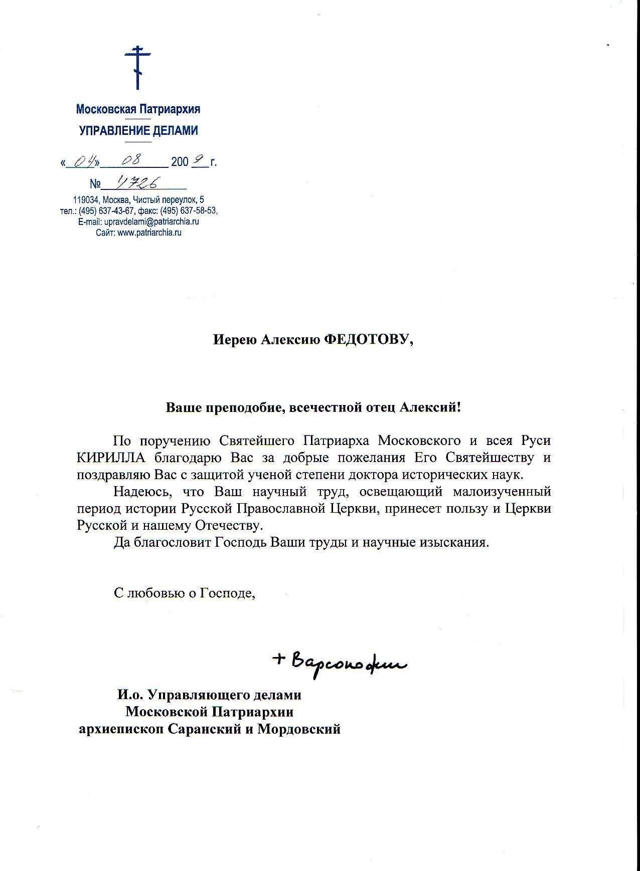 Поздравления для мамы по татарски