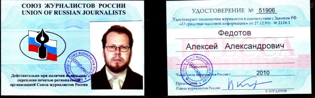 редакционное удостоверение журналиста образец
